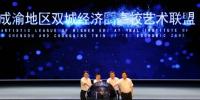 成渝地区双城经济圈高校艺术联盟在四川音乐学院成立 - 四川音乐学院