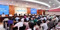 学校举行2020年关工委工作会 - 西南科技大学