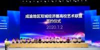 学校作为发起单位参加成渝地区双城经济圈高校艺术联盟成立大会 - 西南科技大学