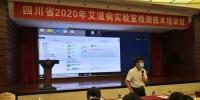 四川省2020年艾滋病检测实验室检测技术培训班在 成都顺利举行 - 疾病预防控制中心