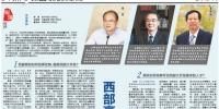 校长董发勤接受《中国教育报》深度访谈:西部高校如何助力新时代西部大开发 - 西南科技大学