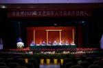 深耕美育 服务社会——川音•甘孜州2020年文艺领军人才培训在学校开班 - 四川音乐学院