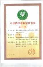 成都大学科研成果荣获第十五届中国药学会科学技术奖一等奖 - 成都大学
