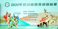 QQ图片20201118112646.jpg - 成都大学