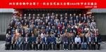 【科大视点】四川省作物学会第十一次会员代表大会在蓉召开我校胡运高研究员当选学会常务理事 - 西南科技大学