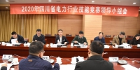 2020年四川省电力行业技能竞赛组委会 领导小组会召开 - 电力行业协会