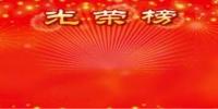 荣誉激励四川省百千万志愿者结核病防治知识传播活动做得更好 - 疾病预防控制中心