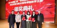 我校教师在四川省第二届高校大学生职业发展与就业指导课程教学大赛中获一等奖 - 西南科技大学