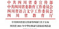 我校师生在2021年中华经典诵写讲演系列活动中获佳绩 - 西南科技大学